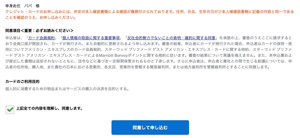 【SPG】手順6