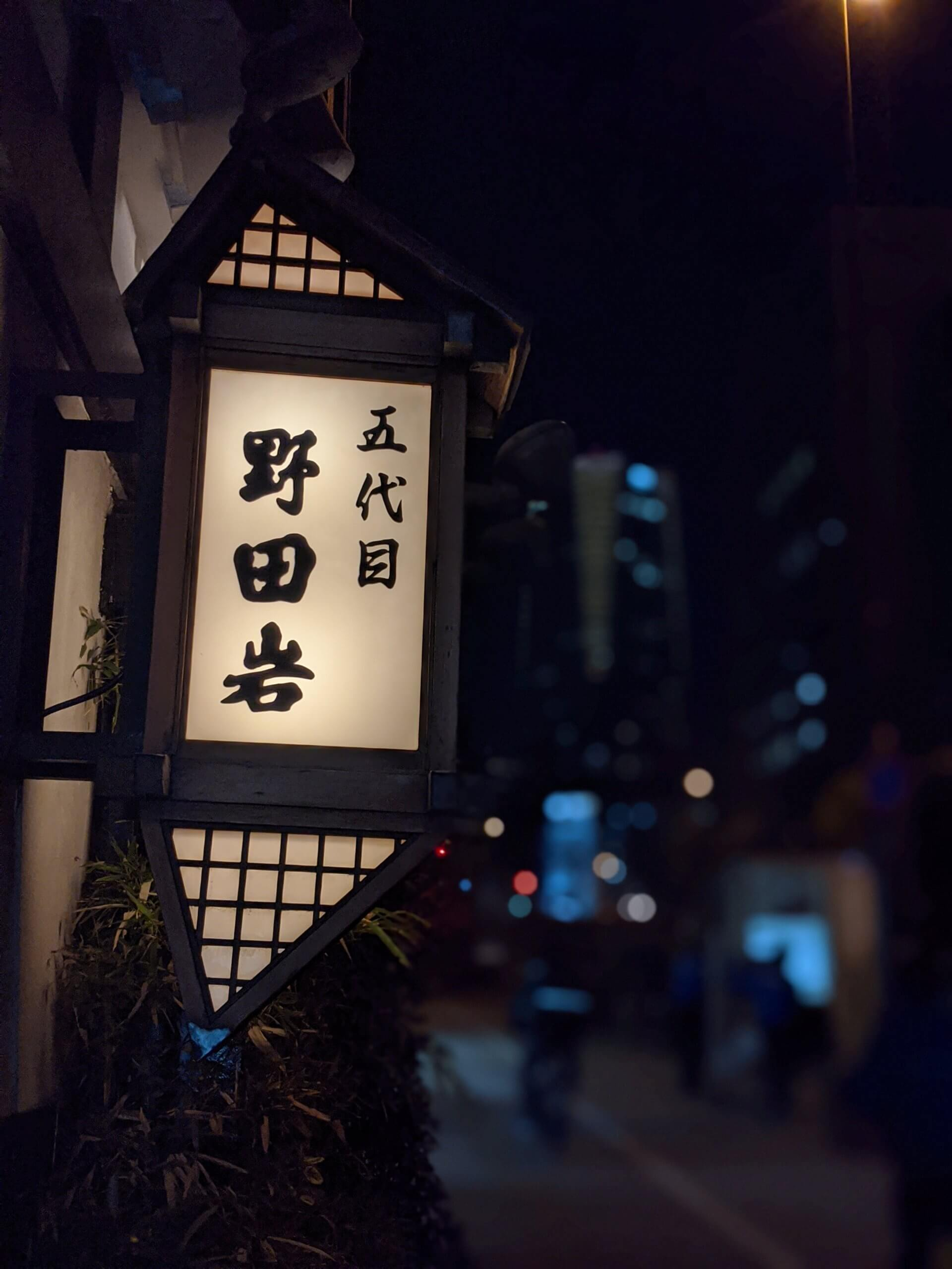 【野田岩】外観