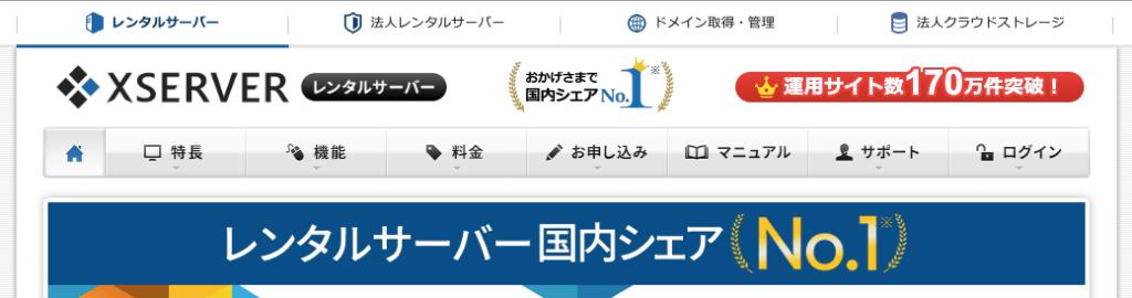 【XSERVER】TOP画面