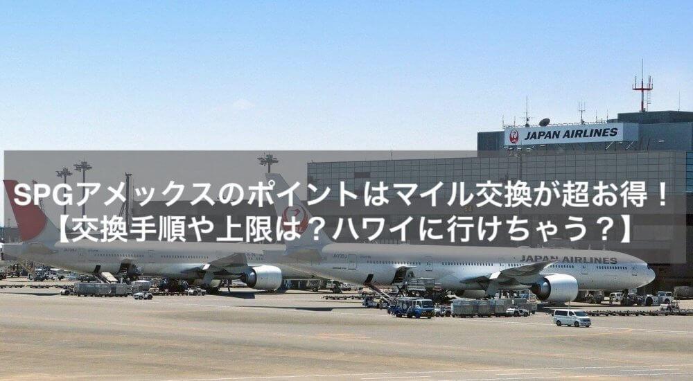 japan_airline