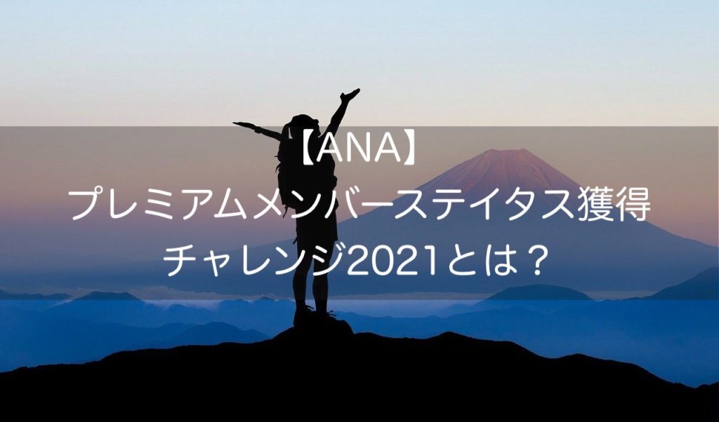 ANAプレミアムステータス獲得チャレンジ2021