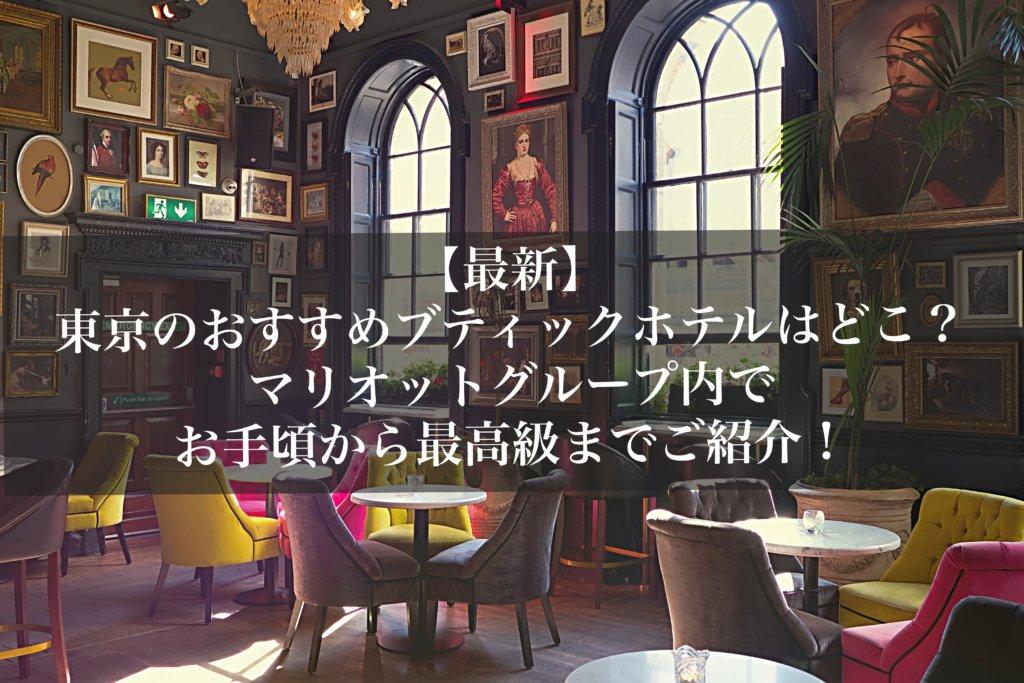 東京のおすすめブティックホテル