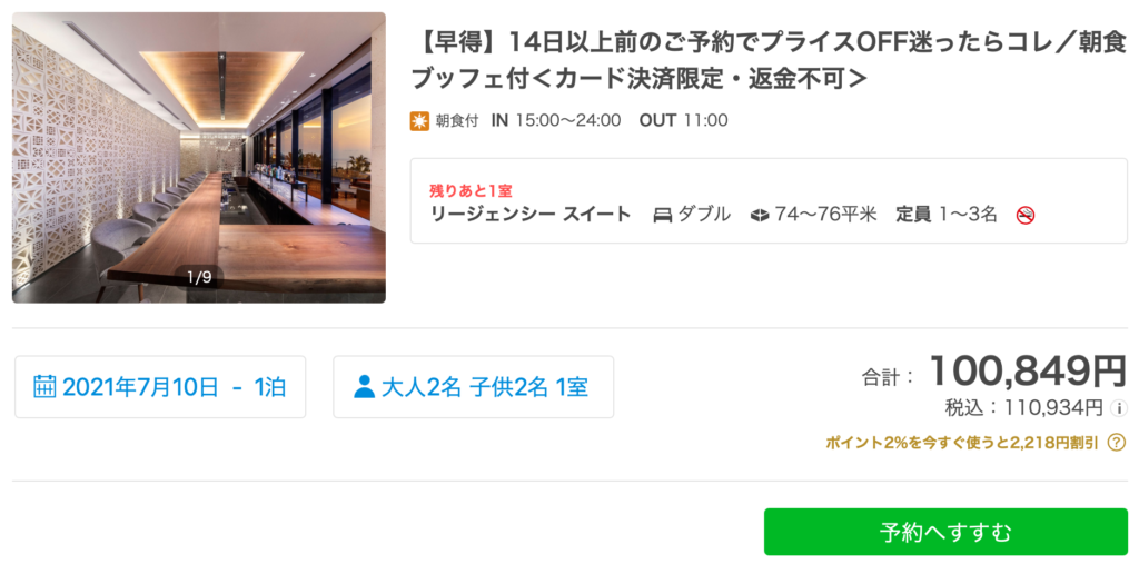 【一休.com】検索結果