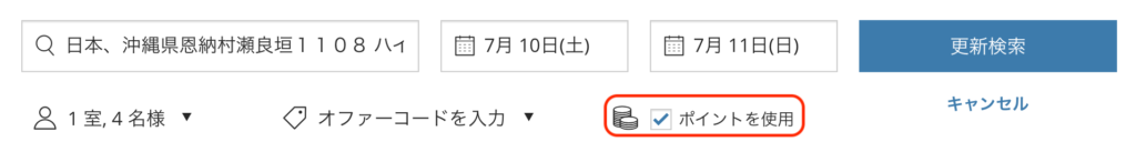 hyatt.com_検索_ポイント利用
